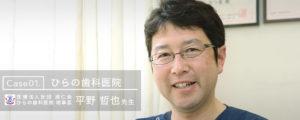 Case01ひらの歯科医院(平野先生)