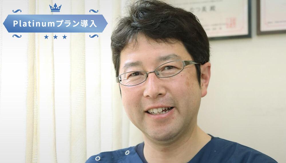 Case01ひらの歯科医院