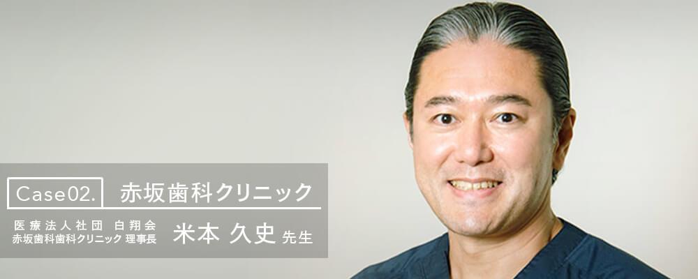 Case02赤坂歯科クリニック(米本先生)