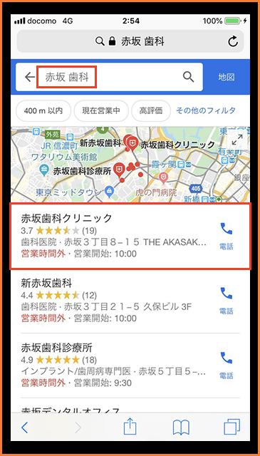 Case2検索結果の画像